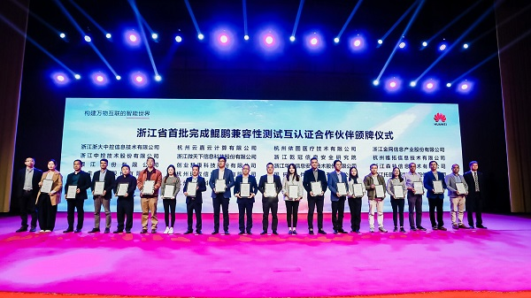 浙江省鲲鹏计算产业联盟成立