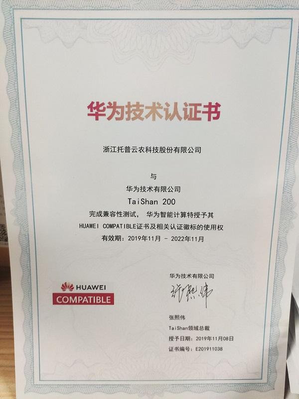 托普云农-华为技术认证书
