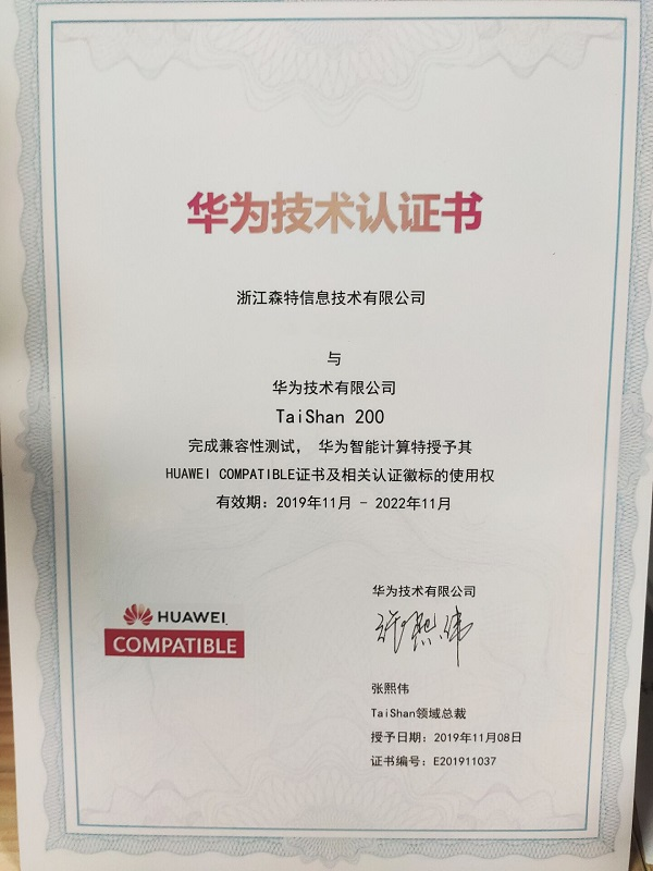 浙江森特-华为技术认证书