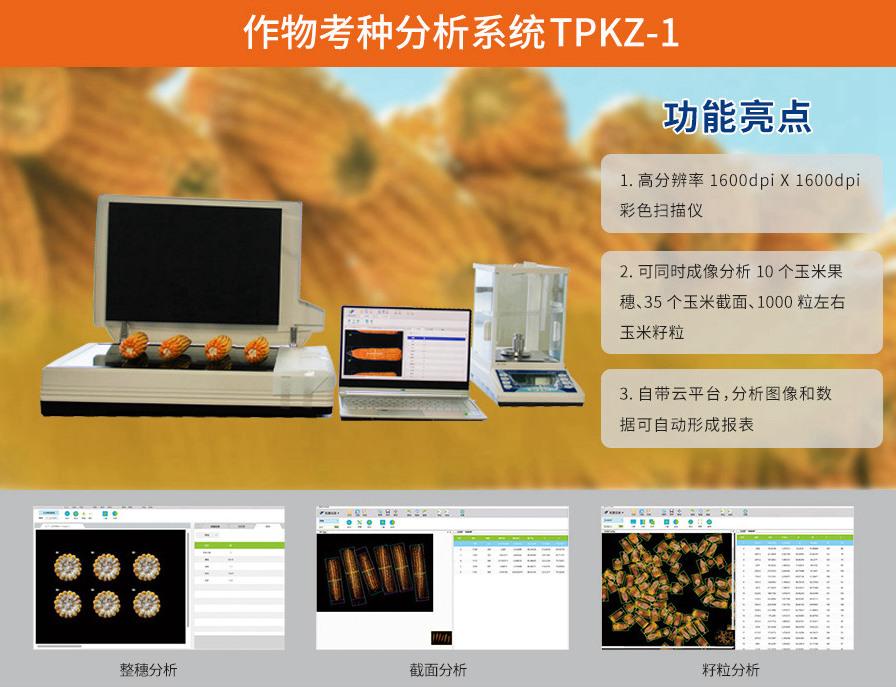 作物考种分析系统TPKZ-1功能亮点.jpg